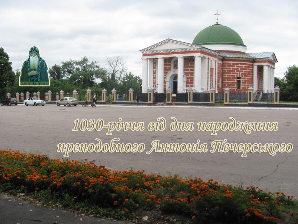День пам'яті преподобного Антонія Печерського