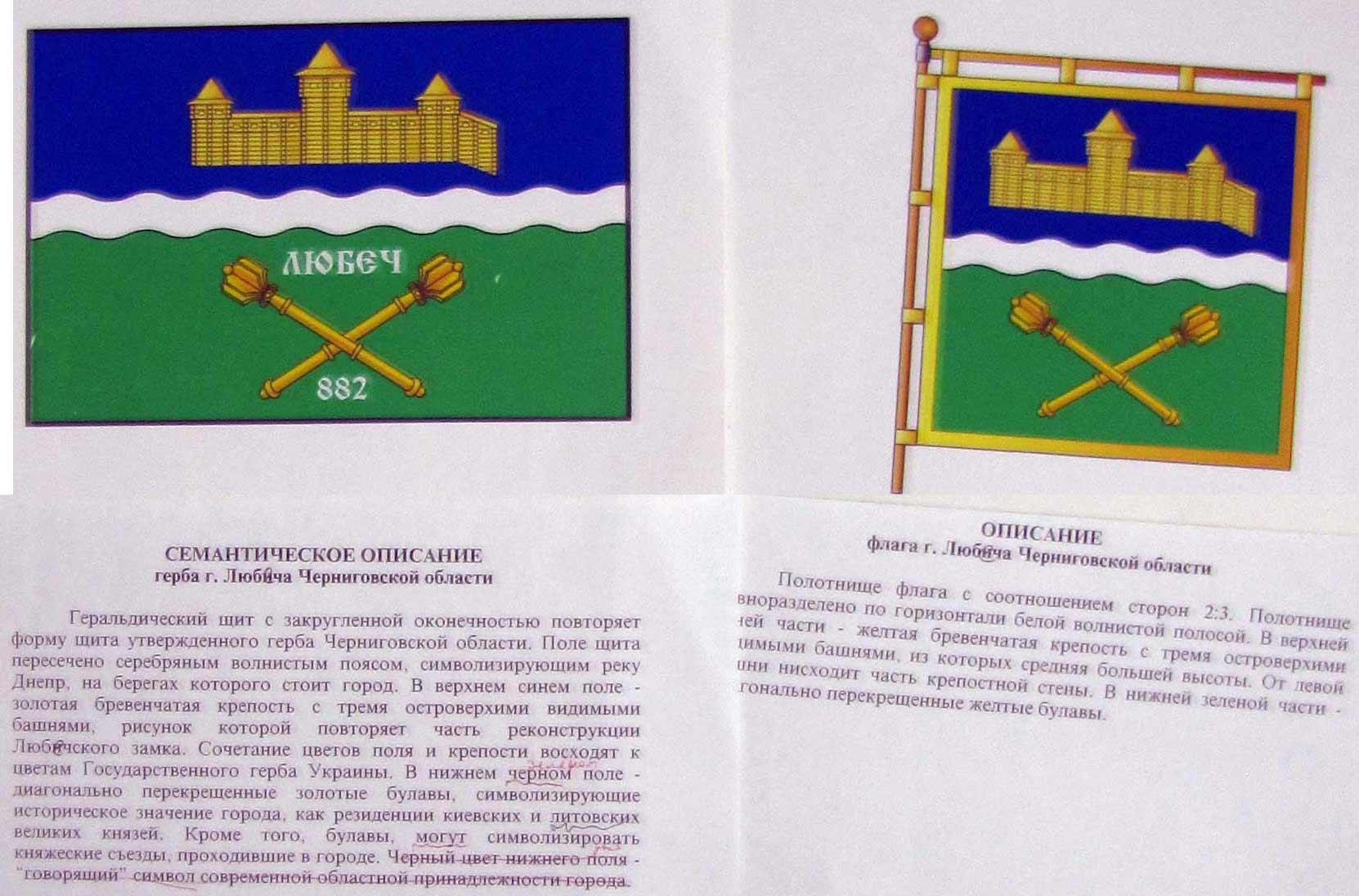 Герб і прапор Любеча, створені В.І. Бахмутом