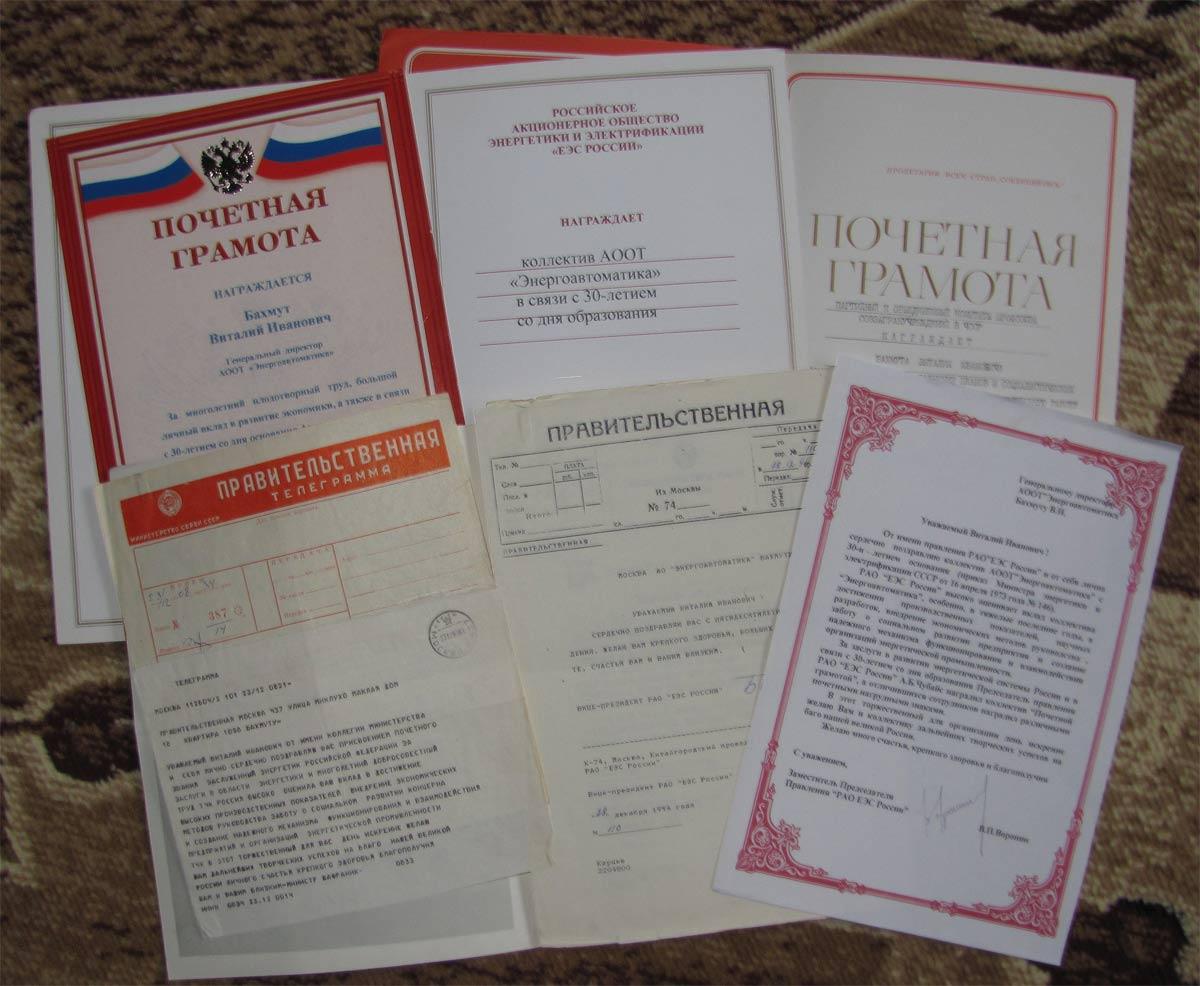 Державні та міжнародні визнання В.І.Бахмута