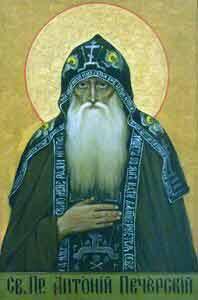 Антоній Печерський