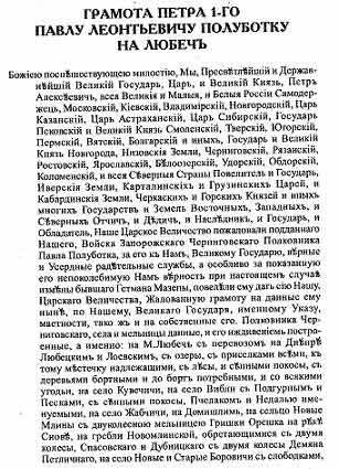 Фрагмент грамоти Петра І Полуботку на Любеч