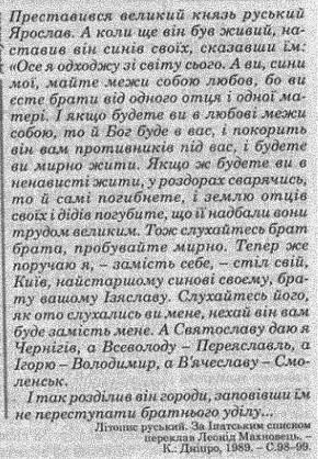 Наказ Ярослава Мудрого