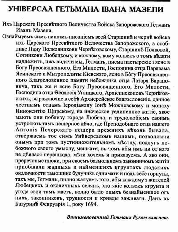 Універсал Івана Мазепи