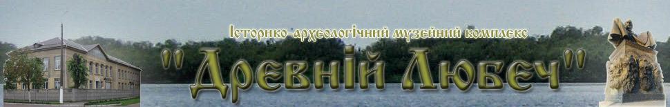 """Історико-археологічний музейний комплекс """"Древній Любеч"""""""