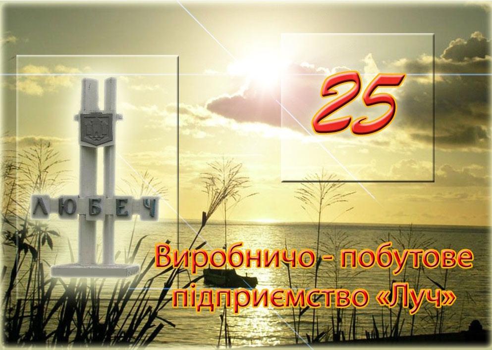 Лучу - 25