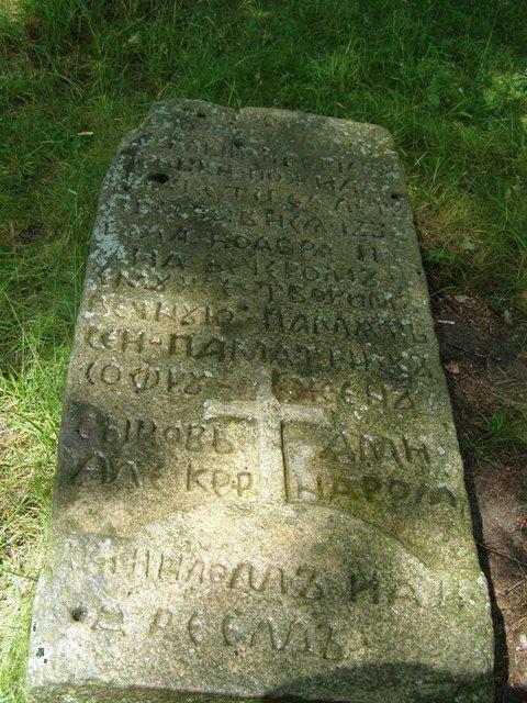 Могильна плита на території бувшого Антонієвого монастиря XIX ст.