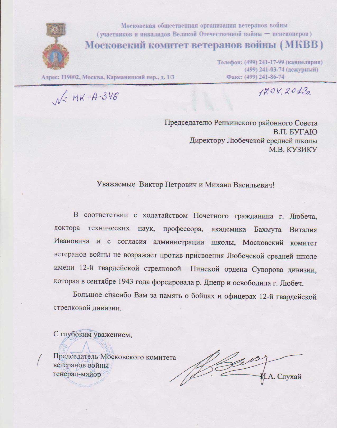 Клопотання Московського комітету ветеранів війни