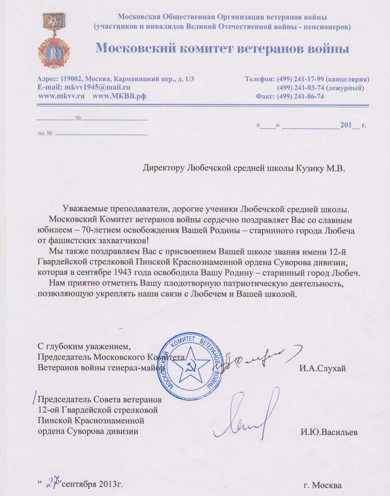 Вітальний лист Московського комітету ветеранів війни