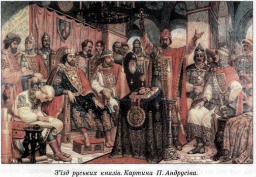 Ілюстрація присвячена І з'їзду князів у Любечі