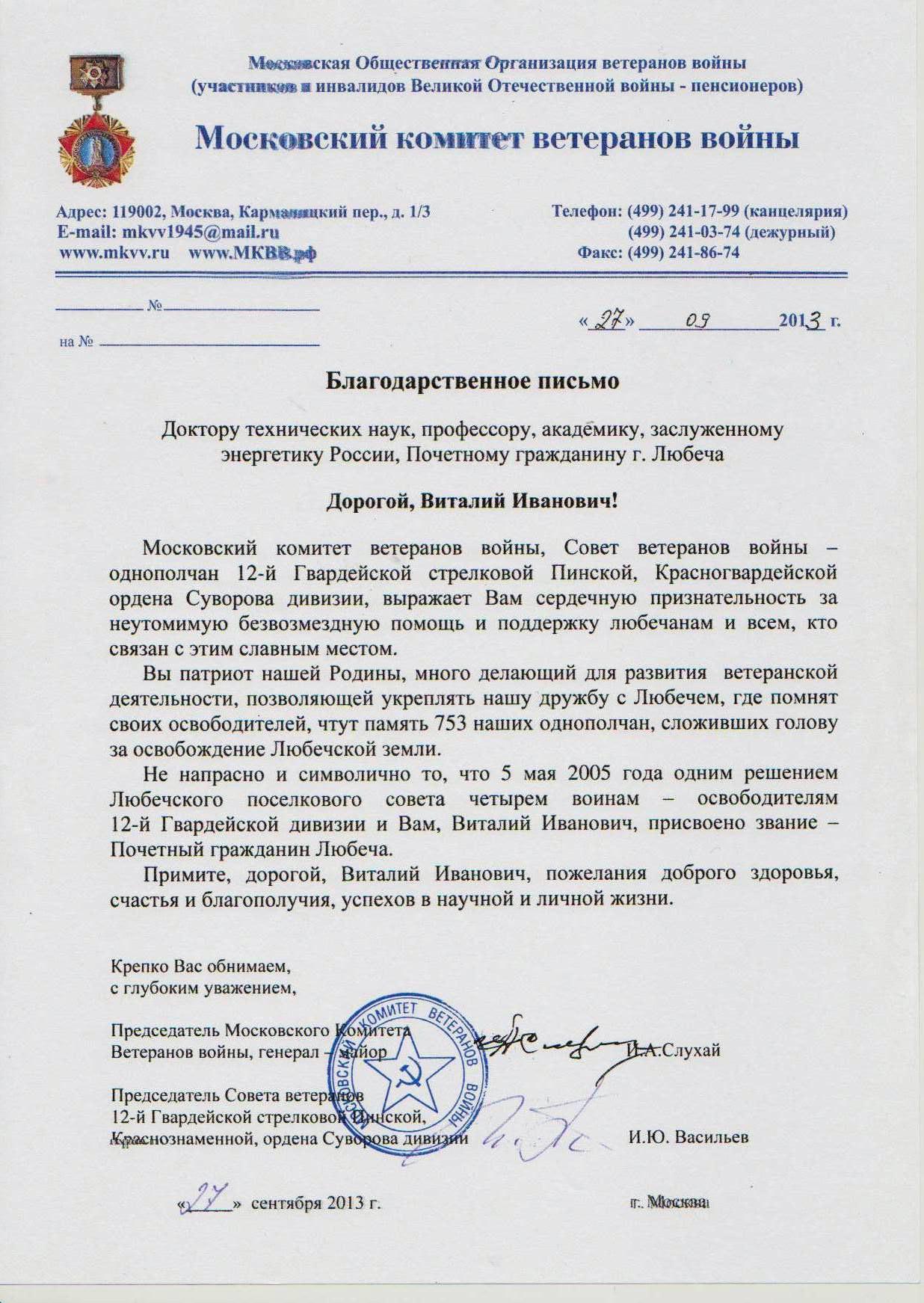 Лист-подяка від Московського комітету ветеранів війни