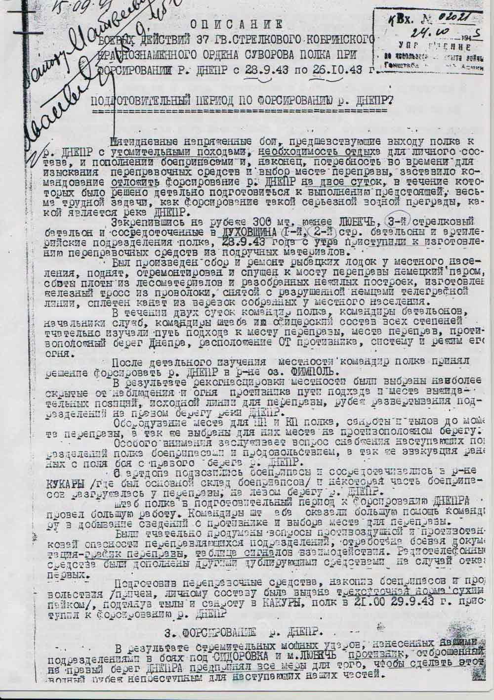 Фрагмент Описання бойових дій 37 гвардійського полку 12 гвардійської дивізії під час форсування Дніпра