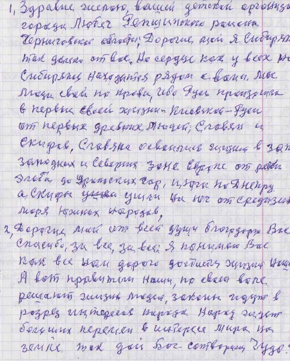 Фрагмент листа від Шарапова О.П.