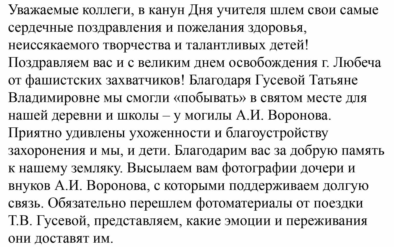 Лист зі школи с.Проніно, батьківщини Героя Радянського   Союзу Воронова О.І