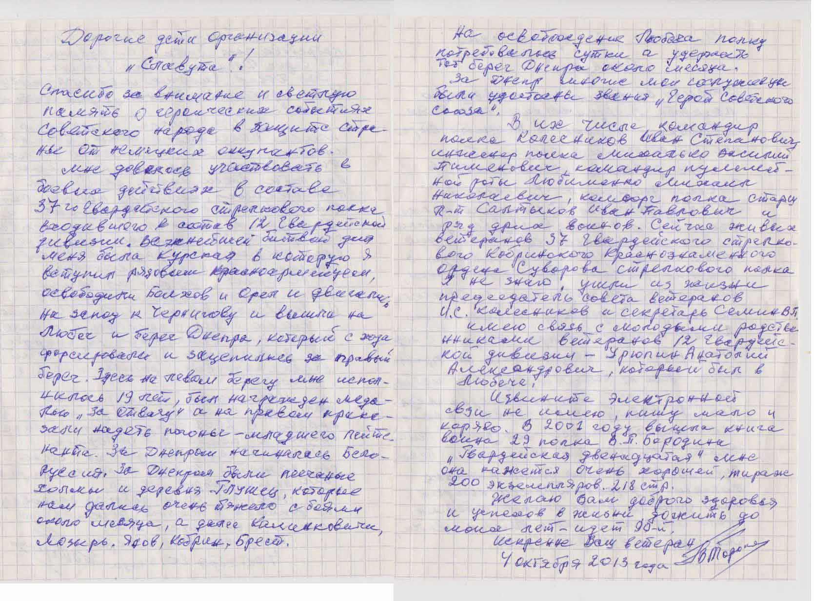 Лист Торопова Геннадія Володимировича